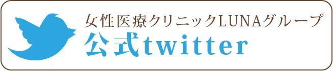 女性医療クリニックLUNAグループ公式twitter