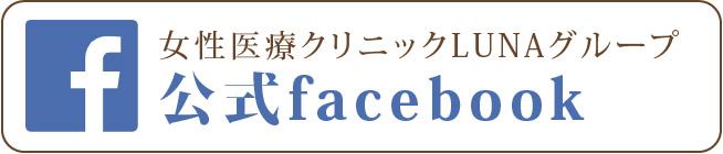 女性医療クリニックLUNAグループ公式facebook